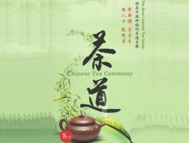 独具中国神韵的茶道音乐《茶道》8CD合集Wav  音乐 第1张