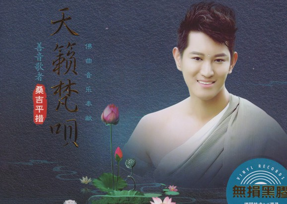 佛教歌曲-桑吉平措《天籁梵呗》3CD合集Wav