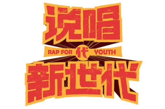 说唱音乐类节目《说唱新世代》第1至11期合集MP3  综艺 第1张