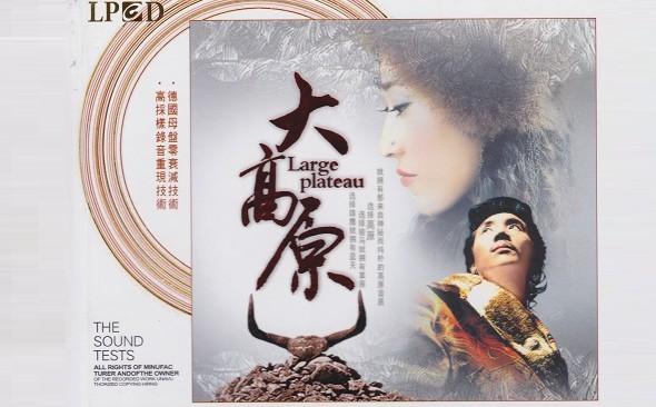 群星《大高原新歌伴舞》3CD高雅悠扬的旋律Wav