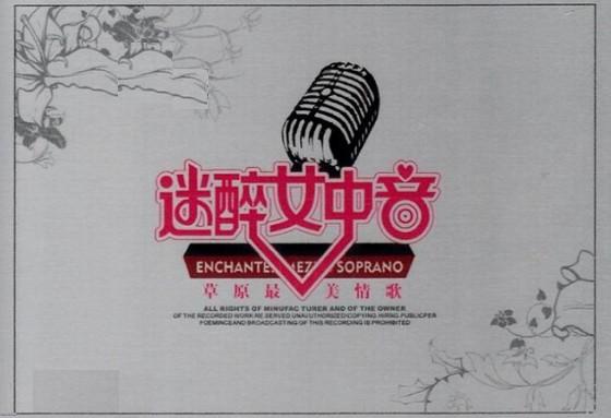草原最美情歌征服挑剔的耳朵《迷醉女中音》2CD合集Wav