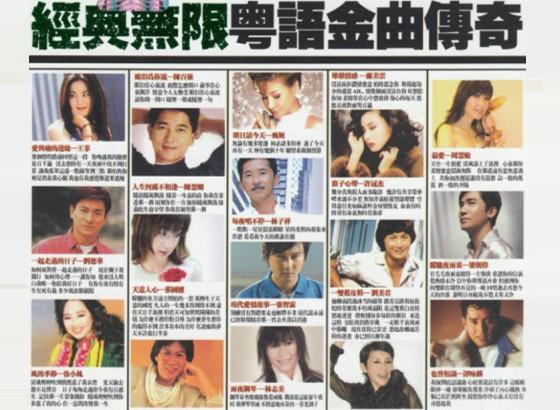 群星《粤语金曲传奇》2CD合集  粤语 第1张