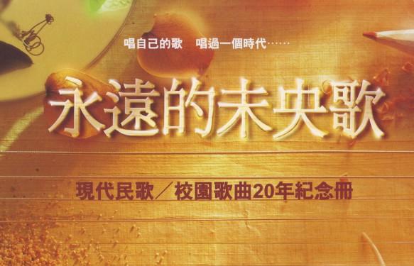 Various《滚石金韵民歌百大精选》8CD合集永远的未央歌