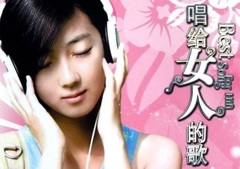群星《唱给女人的歌》2CD立体声Wav