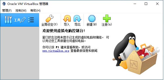 开源免费虚拟机软件 VirtualBox 6.1.16 中文多语免费版  虚拟机 第1张