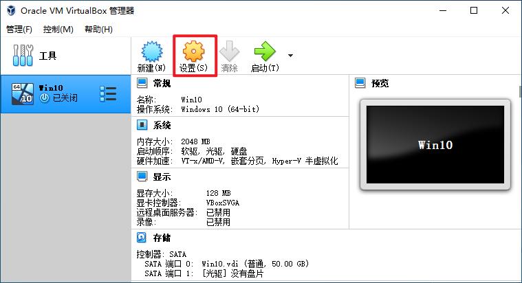 用虚拟机VirtualBox安装Windows系统详细教程  虚拟机 第5张