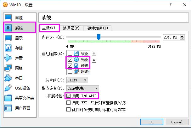 用虚拟机VirtualBox安装Windows系统详细教程  虚拟机 第6张