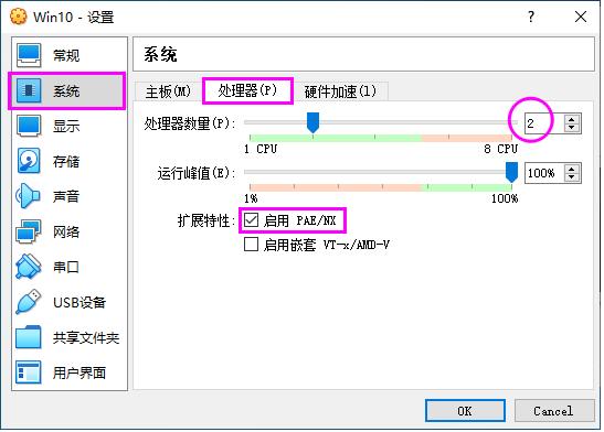用虚拟机VirtualBox安装Windows系统详细教程  虚拟机 第7张