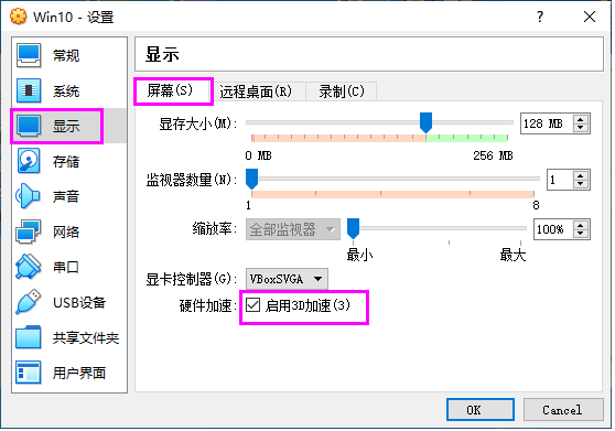 用虚拟机VirtualBox安装Windows系统详细教程  虚拟机 第8张