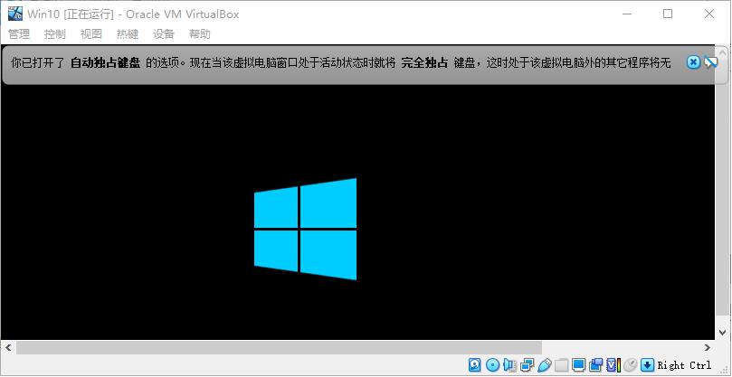 用虚拟机VirtualBox安装Windows系统详细教程  虚拟机 第12张