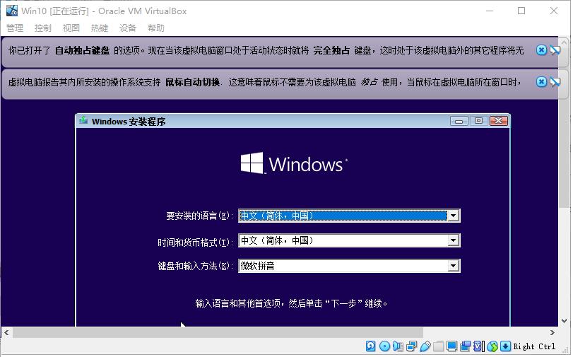 用虚拟机VirtualBox安装Windows系统详细教程  虚拟机 第13张
