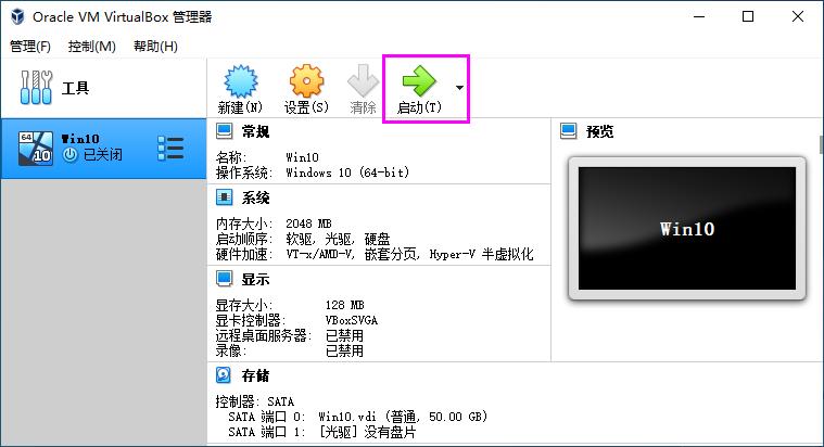 用虚拟机VirtualBox安装Windows系统详细教程  虚拟机 第11张