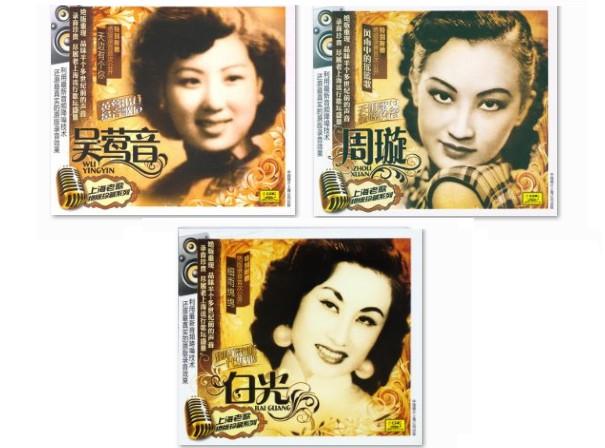 周璇,白光,吴莺音-上海老歌珍藏版系列3CD合集无损
