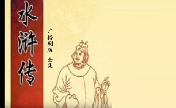 广播剧_水浒传(广播剧版)_有声小说_全集MP3  广播剧 第1张
