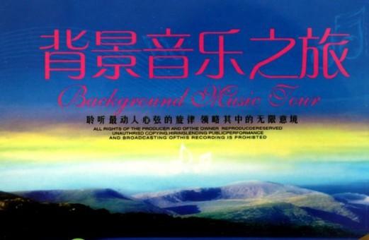 旋律轻松优美《背景音乐之旅》3CD合集Flac  音乐 第1张
