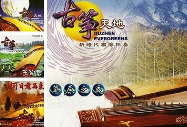 华乐发烧珍品-张平福《古筝天地》9CD合集高品位音乐珍藏系列