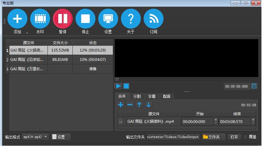 [Windows] 视频批量添加图片水印/文本水印工具  水印 第5张