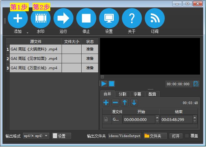 [Windows] 视频批量添加图片水印/文本水印工具  水印 第1张