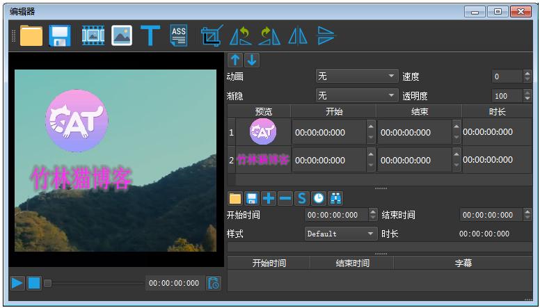 视频批量添加图片水印/文本水印工具  水印 第4张