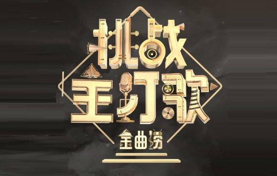 《金曲捞第二季》第1-12期歌曲全集无损Flac