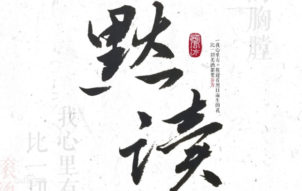 Priest原著《默读》广播剧第1-5季合集MP3音频