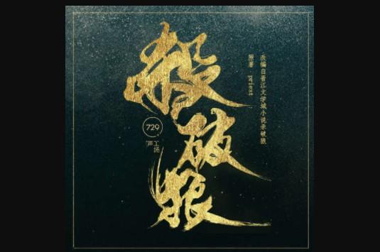 Priest原著《杀破狼》广播剧第1-3季合集MP3音频