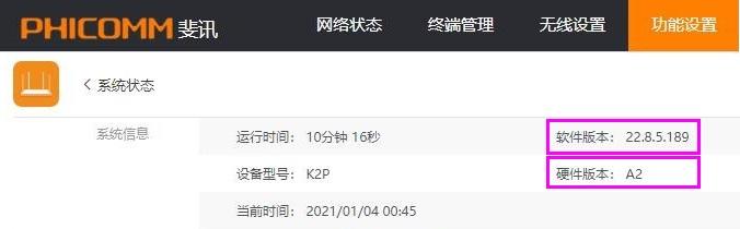斐讯K2P路由器月光银A2版22.8.5.189刷老毛子固件教程  路由器 教程 第2张