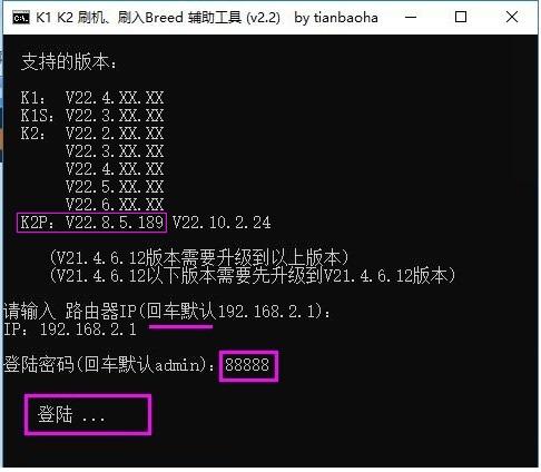 斐讯K2P路由器月光银A2版22.8.5.189刷老毛子固件教程  路由器 教程 第5张