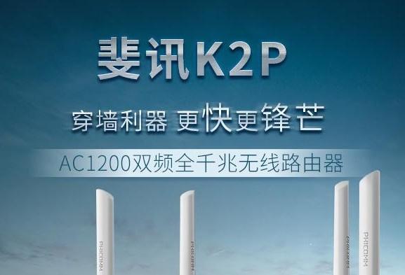 斐讯K2P路由器老毛子Padavan固件各版本区别