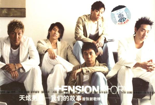 天炫男孩(TENSION)歌曲大全2001-2018年5张音乐专辑+单曲