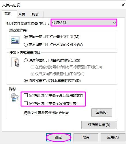 Win10电脑系统关闭/取消快速访问功能的方法  Windows 系统 第3张