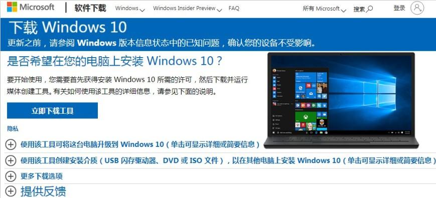 现有Win7电脑免费升级到Win10系统  Windows 教程 第2张