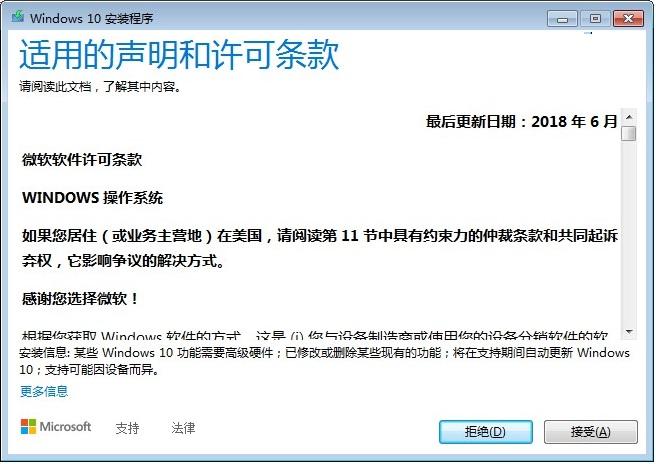 现有Win7电脑免费升级到Win10系统  Windows 教程 第6张