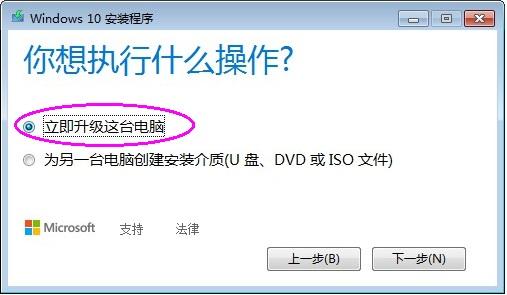 现有Win7电脑免费升级到Win10系统  Windows 教程 第4张
