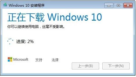 现有Win7电脑免费升级到Win10系统  Windows 教程 第5张