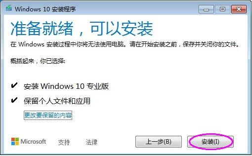 现有Win7电脑免费升级到Win10系统  Windows 教程 第7张