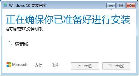 现有Win7电脑免费升级到Win10系统  Windows 教程 第9张