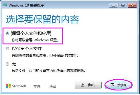 现有Win7电脑免费升级到Win10系统  Windows 教程 第8张