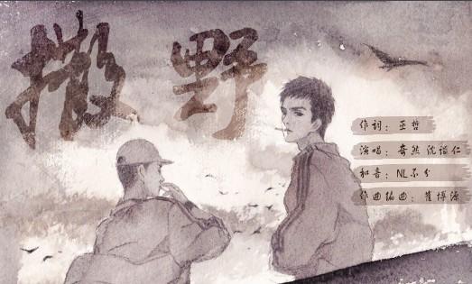 晋江文学城巫哲原著《撒野》广播剧第1-4季合集MP3音频  广播剧 第1张