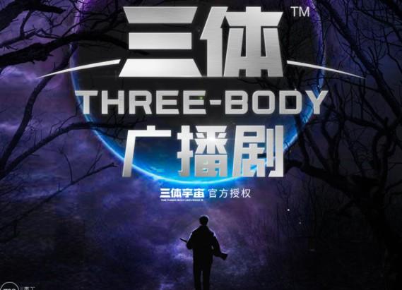 刘慈欣原著《三体》广播剧第1-4季合集MP3音频