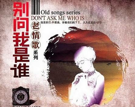优美的经典歌曲《老情歌系列·别问我是谁》3CD合集Wav  情歌 第1张