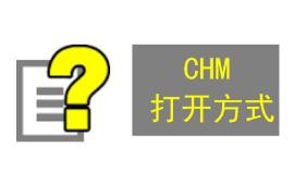 完美解决CHM文件打不开的问题