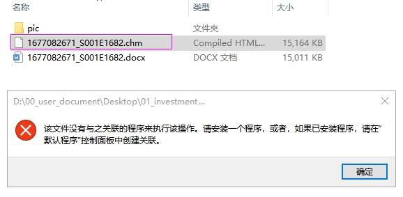 完美解决CHM文件打不开的问题  教程 第1张