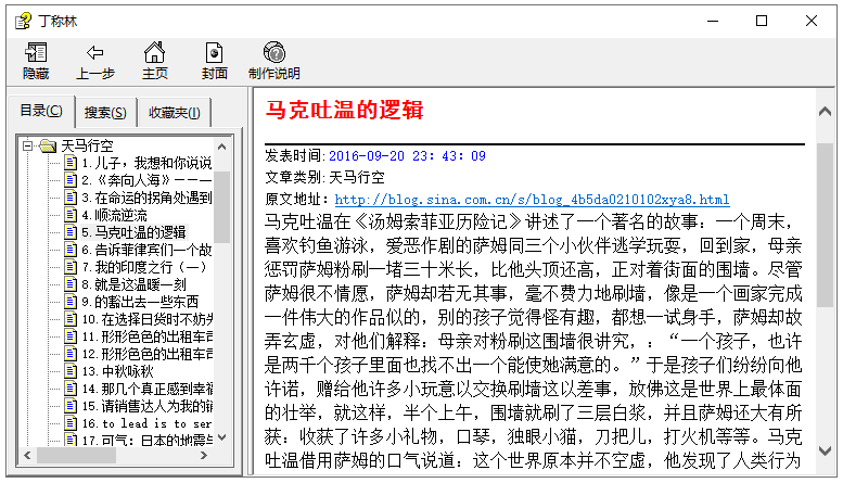 完美解决CHM文件打不开的问题  教程 第5张