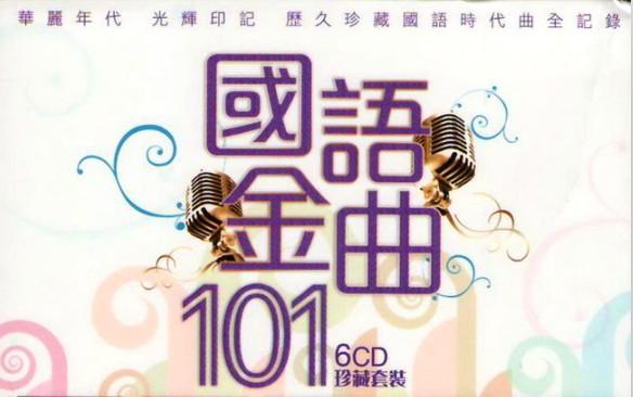 历久珍藏国语时代曲全记录《国语金曲101》(香港版)6CD合集Wav  老歌 第1张
