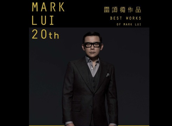 群星《Best Works of Mark Lui 雷颂德作品》4CD合集Wav  音乐 第1张