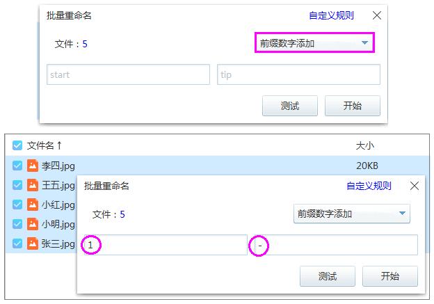 百度网盘文件在线批量重命名工具  网盘 百度 重命名 第15张