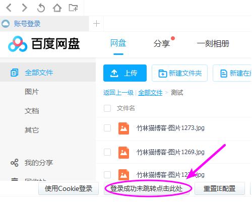 [Windows] 百度网盘文件在线批量改名工具  百度网盘 百度 重命名 第5张