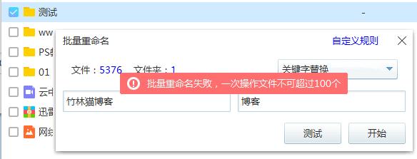 [Windows] 百度网盘文件在线批量改名工具  百度网盘 百度 重命名 第7张