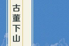 《古董下山》广播剧第1-2季合集MP3音频